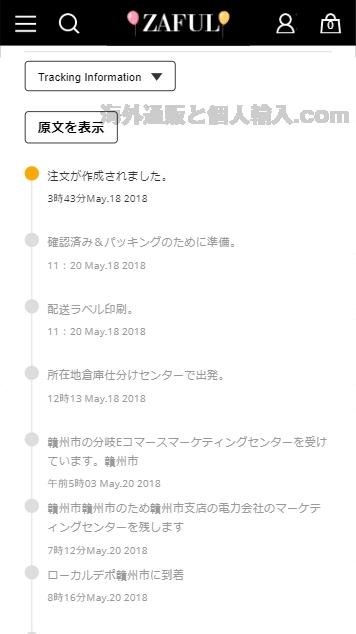 ZAFULの追跡番号を翻訳